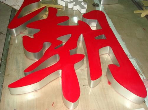 有机玻璃发光字_亚克力发光字制作方法_上海广告【尚品百科】