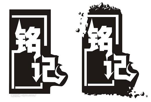 上海字体设计广告公司
