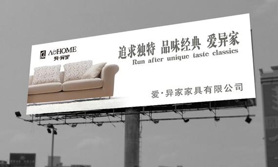 大型户外广告受众广 空间大