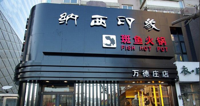 店面广告牌设计_上海广告设计制作公司【分享百科】