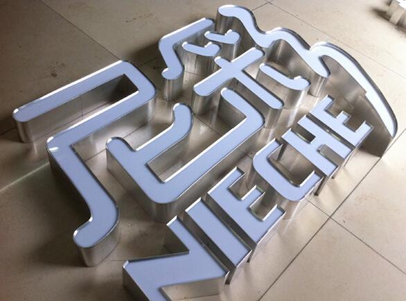 铝边发光字制作方法