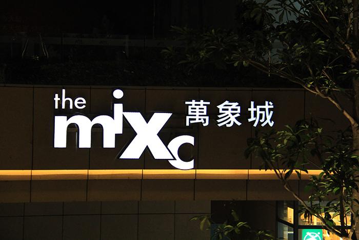 主题:商业大楼logo发光标识    材料:不锈钢led发光字    工艺