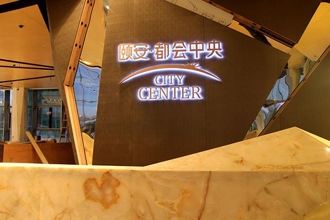 楼盘发光字(房地产)_上海广告设计制作公司【分享百科