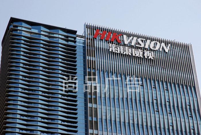 大楼发光字标识制作_上海广告设计制作公司【分享百科