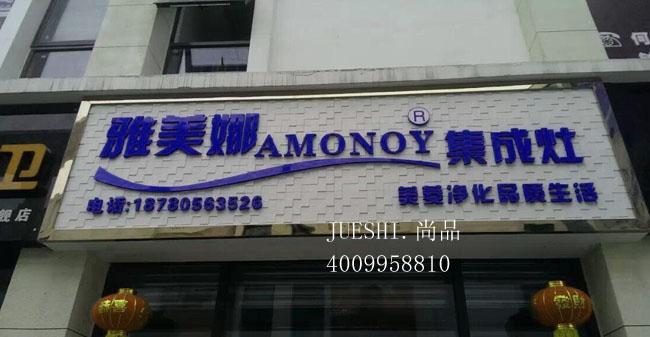 彩钢扣板招牌_门头制作用什么材料、材质?_上海广告设计制作公司【分享百科】